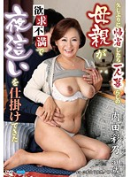 When I Went Back To See My Mother Who Lives Alone After A Long Time She Was Sexually Frustrated She Night Visited Me Ayano Uchida Download