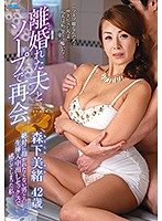 She Met Her Divorced Husband At The Soapland He Was The One Man I Never Wanted To Fuck Again, But When He Hit Me With Some Raw Creampie Sex, It Felt So Good Mio Morishita Download