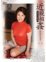 Incest Beloved Son Ayako Urasawa 45 Years Old 下載