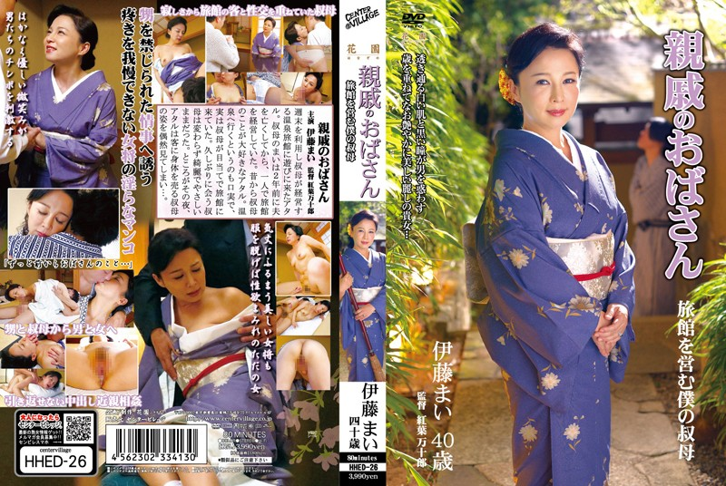 HHED-26 japanese sex movie Granny & Relatives Mai Itoh