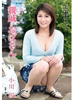 My Aunt Sakura Ogawa Download