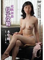 Incest Mother And Child Insemination Hitomi Honjo Download