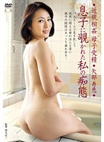 Incest: MILF Pollination Hisae Yabe  Download