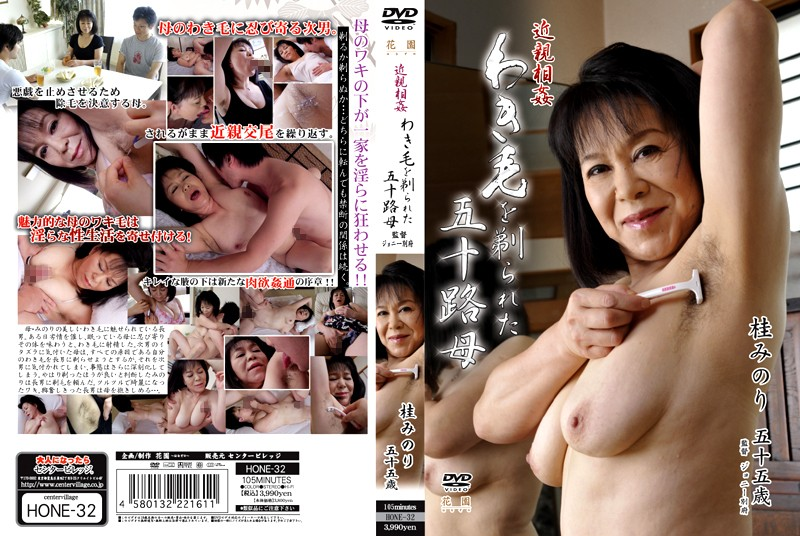 HONE-32 Incest: 50 Something Mother Had Her Armpit Hair Shaved Minori Katsura - Relatives, Other Fetishes, Minori Katsura, Mature Woman, Married Woman, Featured Actress