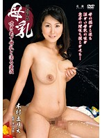 Breast Milk Incest Squirting Breast Milk And Dripping Passion Marie Kimura Download