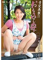 Blue Sky Leaking! Mom Wetting Herself - Hana Kimura Download