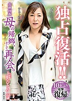 An Exclusive Return!! Fakecest Mama's Homecumming Reunion Hitomi Ueno Download