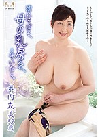 HONE-230 JAV Screen Cover Image for Kiuchi Tomomi I Was Staring At My Mother's Dripping Wet Nipple Tomomi Kiuchi from Center-Village Studio Produced in 2018