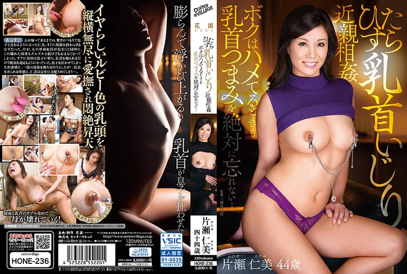 HONE-236 Committing Incest While Always Getting Her Nipples Tweaked Whenever I'm Fucking Her I Never Forget To Pinch Her Nipples... Hitomi Katase
