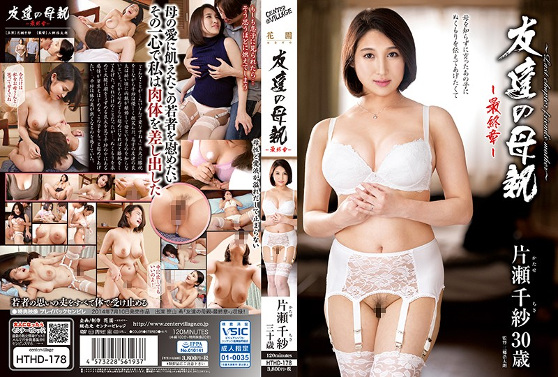 [HTHD-178] My Friend's Mother -Final Chapter- Chisa Katase