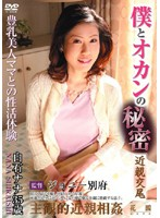 Mom and Me's Secret Incestuous Mating Nana Shiraishi Download