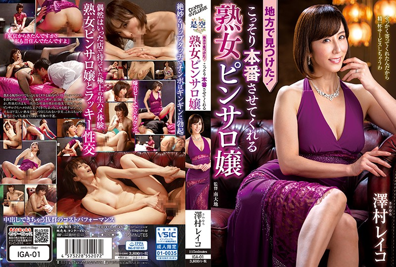 We Discovered Her In The Country! A Married Woman Pink Salon Lady Who Will Secretly Let You Fuck Her Reiko Sawamura
