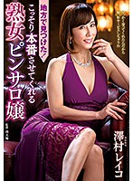 We Discovered Her In The Country! A Married Woman Pink Salon Lady Who Will Secretly Let You Fuck Her Reiko Sawamura Download