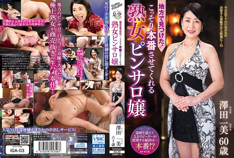 IGA-03 hd porn stream Kazumi Sawada We Found Her In The Sticks! Meet The Mature Massage Parlor Whore Who Secretly Gave Me Full Service