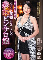 We Found Her In The Sticks! Meet The Mature Massage Parlor Whore Who Secretly Gave Me Full Service Treatment Kazumi Sawada Download