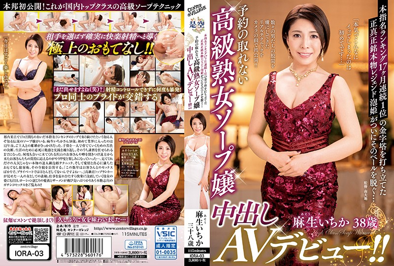 IORA-03  Ichika Aso She's Been Ranked No.1 For 17 Straight Months And Maintained Her Position On The Throne Because