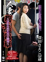 Married Woman Molester's Train ~50-Something MILF Gets Groped~ Saeko Fukada 下載