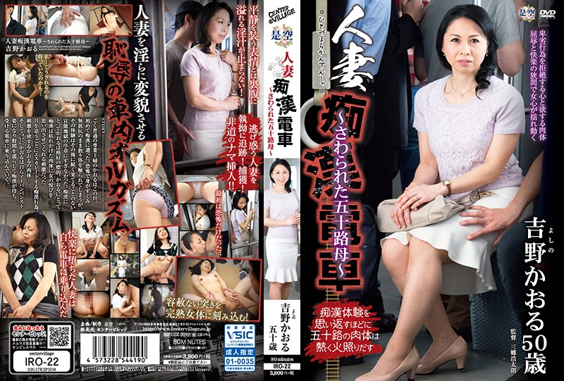 Married Woman Molester's Train A Violated Fifty Something Mother Kaoru Yoshino