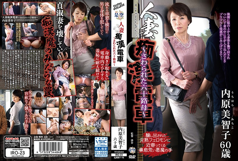 IRO-23 The Married Woman Molester's Train A Violated Sixty Something Mother Michiko Uchihara