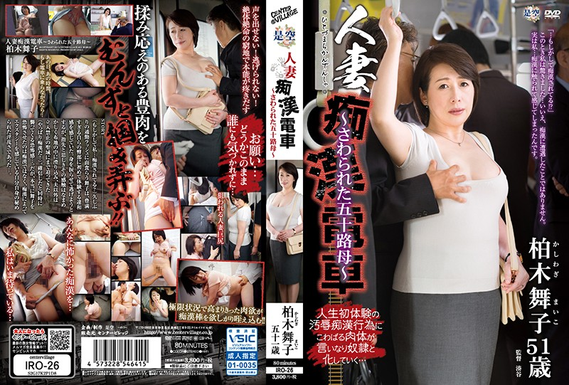 IRO-26 asian xxx The Married Woman Molester's Train The Abducted Fifty-Something Mother Maiko Kashiwagi