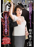 The Married Woman Molester's Train The Abducted Fifty-Something Mother Maiko Kashiwagi Download