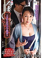 Married Woman Molester's Train A Sixty-Something Mother Gets Groped Noriko Takaba Download