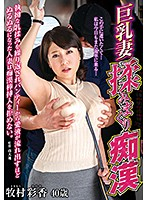 Squeezing A Married Woman's Big Tits And Molesting Her. When Her Tits Are Relentlessly Fondled, She Gets So Wet Her Love Juices Leak Out Of Her Panties And She Can't Resist The Molester's Cock. Ayaka Makimura Download
