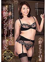 IWAN-02 JAV Screen Cover Image for Sachiko Ono Alluring Lingerie Sex With A Horny Missus Who Likes To Wear Sensual Underwear And Lead Men Astray Sachiko Ono from Center-Village Studio Produced in 2018