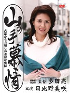 Longing For The Big City: A Great Madam Comes To The Old Capital Misaki Hibino Download