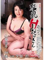 Hand-Picked Housewife Series Old Lady With H Cup Huge Tits Nobuko Yamada 下載