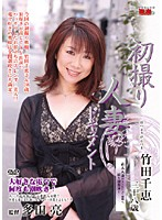 Documentary: Wife's First Exposure Chie Takeda  下載