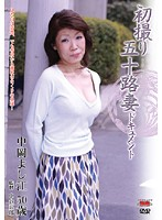 Documentary: 50yr Old Wife's First Exposure Yoshie Nakaoka  Download