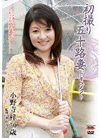 Documentary: 50yr Old Wife's First Exposure Azusa Onodera  下載