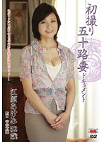 Documentary: 50yr Old Wife's First Exposure Akemi Ehara Download