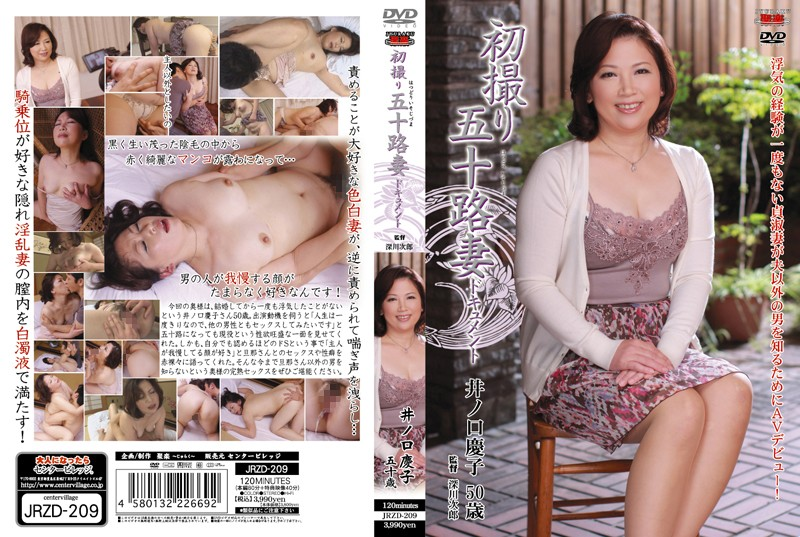movie documentary adult 209 jrzd 50yr