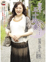 Documentary: 50yr Old Wife's First Exposure Mizue Nishio  Download