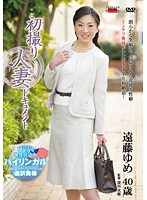 Documentary: Wife's First Exposure Yume Endo  Download