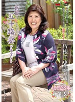 Documentary: 50yr Old Wife's First Exposure Chieko Sone  Download