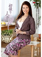 Documentary: Wife's First Exposure Kiriko Kasumi  下載