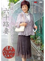 First Time Filming in Her 60s Mieko Takeuchi Download