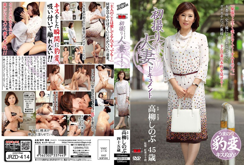 JRZD-414 Documentary: Wife's First Exposure Shinobu Takayanagi - Shinobu Takayanagi, Mature Woman, Married Woman, Featured Actress, Documentary, Cowgirl