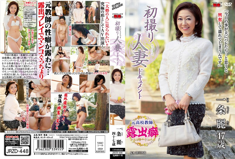 JRZD-448 First Time Filming My Affair / Rei Ichijo - Rei Ichijo, Mature Woman, Married Woman, Featured Actress, Documentary, Debut