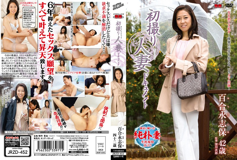 JRZD-452 First Time Filming My Affair   Shiho Yurina - Shiho Yurinaga, Married Woman, Featured Actress, Documentary