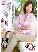 First Time Filming My Affair (Keiko Shinya) Download