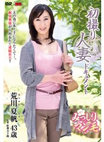 A Report On A Married Woman's First Time Shots Kaho Arakawa 下載