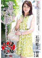 Documentary - First Time Shots Of A Married Woman Aiko Ishikawa Download