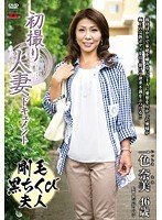 First Time Shots Of A Married Woman - A Documentary Nami Isshiki Download