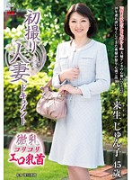 Documentary: First Time Shots Of A Married Woman Junko Kisugi  Download