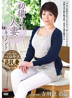 First Time Shots Of A Married Woman - A Documentary Megumi Terakawa Download