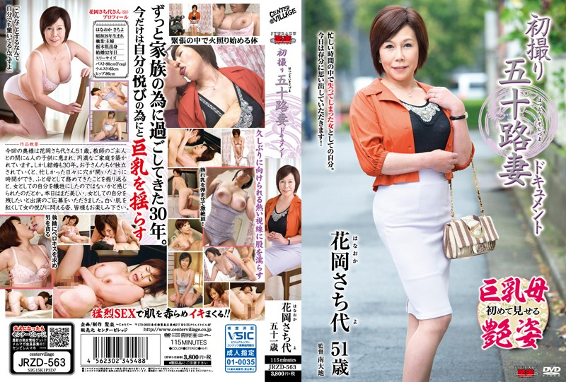 JRZD-563 The First Time On Camera For This Married Woman In Her 50's Sachiyo Hanaoka